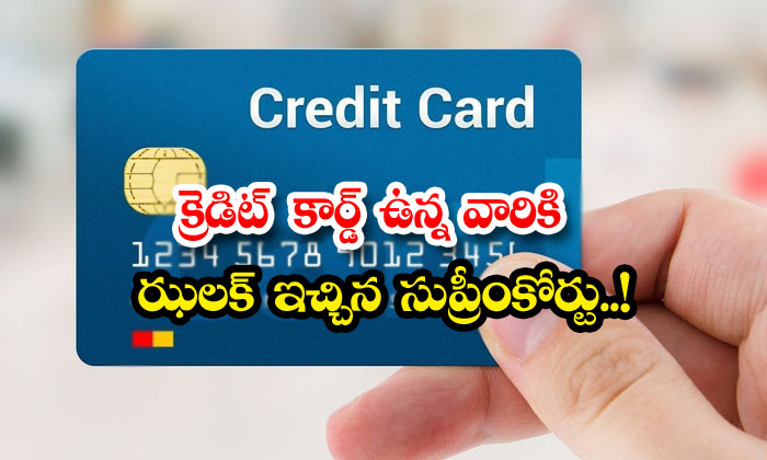 TeluguStop.com - Supreme Court Gives Credit To Credit Card Holders