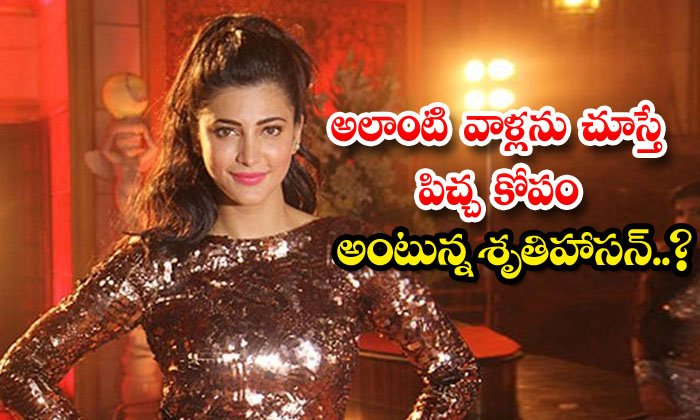 TeluguStop.com - People Have Lax About Safety Says Shruti Hasan