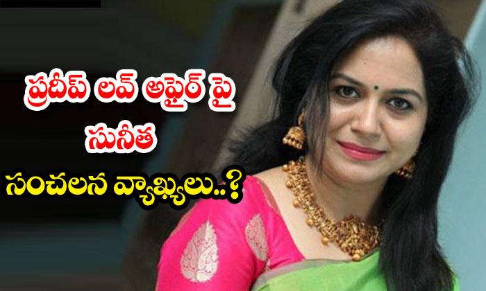 TeluguStop.com - Singer Suneetha Sensational Comments About Pradeep Machiraju Love Story
