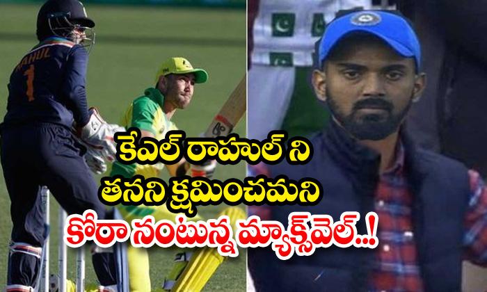 TeluguStop.com - Maxwell Asks Kl Rahul To Forgive Him