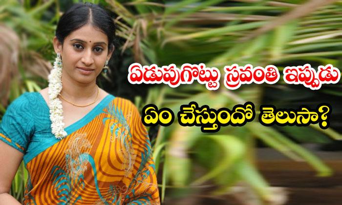 TeluguStop.com - Sravanthi Serial Actress Meena Vasu Now Doing Lead Role In Top Serials