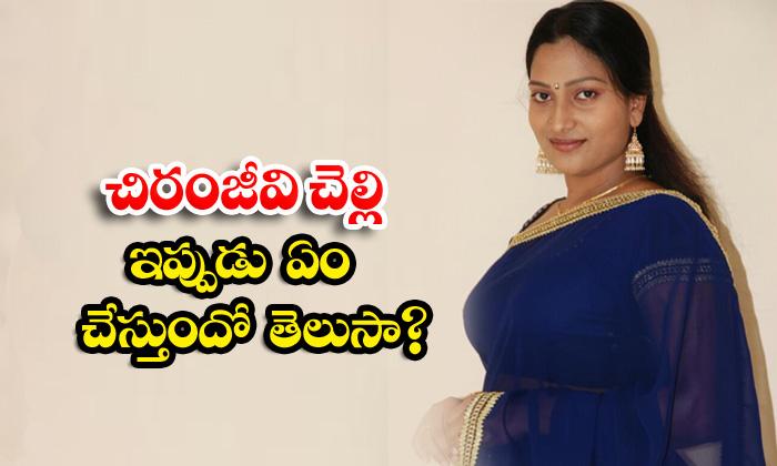 TeluguStop.com - Stalin Film Sister Character Lirisha Kunapareddy