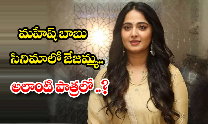 TeluguStop.com - Star Heroine Anushka Playing Bank Office Role In Sarkar Vari Pata Movie