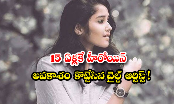 TeluguStop.com - Tamil Child Artist Anikha Entry Into Tollywood As Heroine
