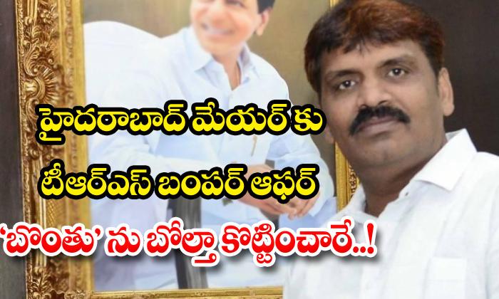 TeluguStop.com - Trs Gave Bumper Offer To Hyderabad Mayor