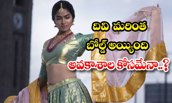 TeluguStop.com - Telugu Bigg Boss 4 Contestant Divi Going To Act In Movies Very Soon