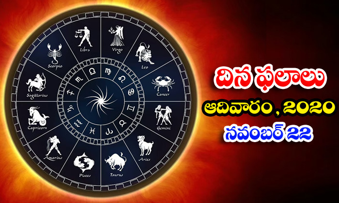TeluguStop.com - Telugu Daily Astrology Prediction Rasi Phalalu November 22 Sunday 2020