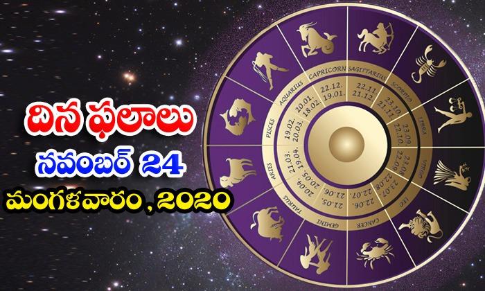 తెలుగు రాశి ఫలాలు, పంచాంగం – నవంబర్ 24 మంగళవారం, 2020