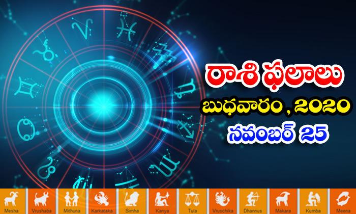 TeluguStop.com - Telugu Daily Astrology Prediction Rasi Phalalu November 25 Wednesday 2020