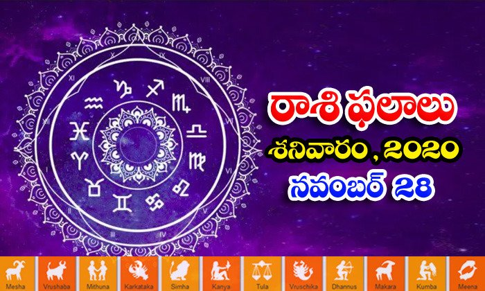 TeluguStop.com - Telugu Daily Astrology Prediction Rasi Phalalu November 28 Saturday 2020