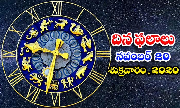 TeluguStop.com - Telugu Daily Astrology Prediction Rasi Phalalu November 20 Friday 2020