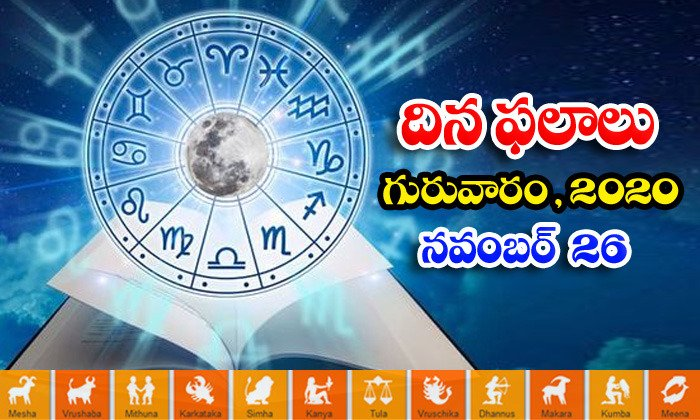 TeluguStop.com -  Telugu Daily Astrology Prediction Raashi Phalalu November 26 Thursday 2020