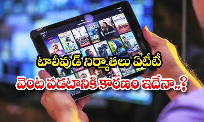 TeluguStop.com -  Telugu Film Producers Going To Start Att Very Soon