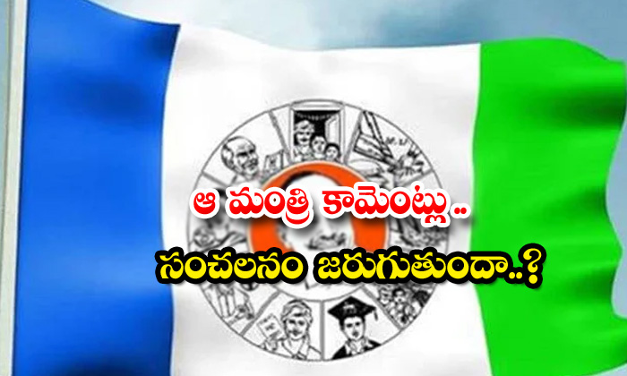 TeluguStop.com - That Minister Sensational Words On Tdp