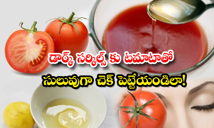 TeluguStop.com - Tomato Helps How To Get Rid Of Dark Circles