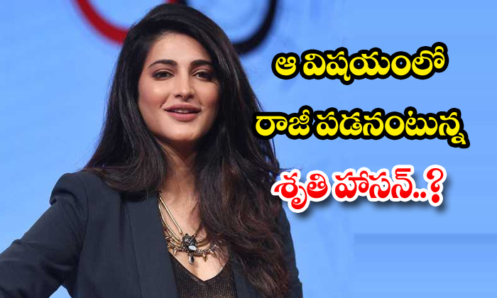 TeluguStop.com - Shruti Hassan Taken Full Remuneration For Vakeel Saab Movie