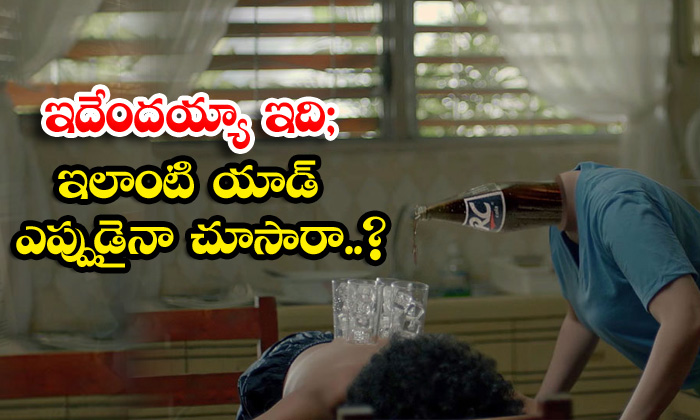 TeluguStop.com - Is This It Have You Ever Seen An Ad Like This