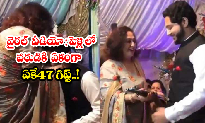 TeluguStop.com - Viral Video Marriage Gift As Ak 47