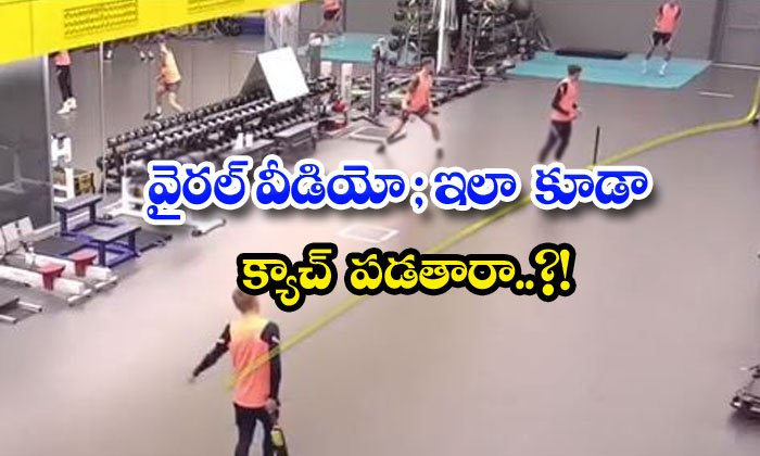 TeluguStop.com - Viral Video Will Be Caught Like This Too