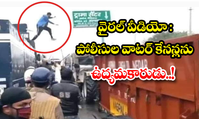 TeluguStop.com - Viral Video Police Water Cannons Activist