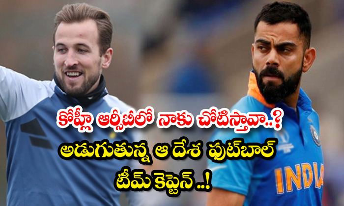 TeluguStop.com - Will Kohli Hit Me In The Rcb The Captain Of That Countrys Football Team Is Asking