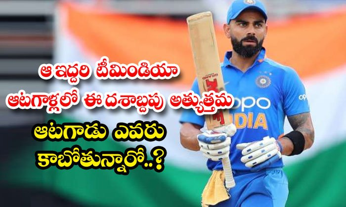 TeluguStop.com - Which Of These Two Team India Players Is Going To Be The Best Player Of This Decade