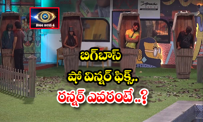 TeluguStop.com - Who Will Be Bigg Boss Show Season 4 Runner