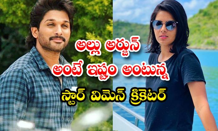 TeluguStop.com - Allu Arjun Is My Favourite Says Cricketer Priya Punia