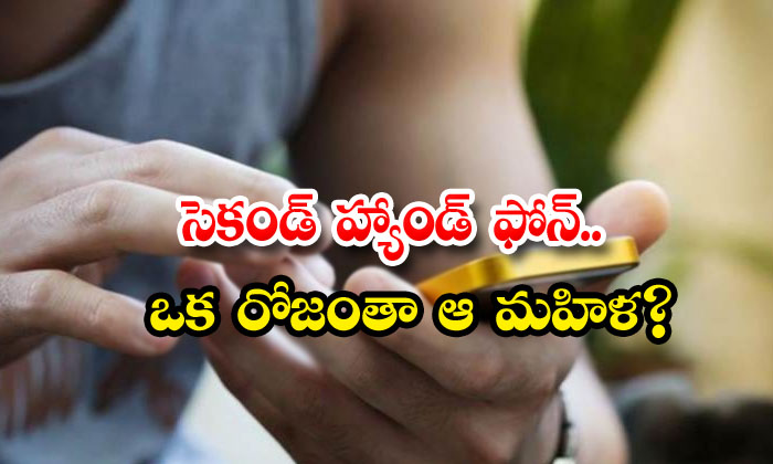 TeluguStop.com - Police Helps Women Who Bought Stolen Phone Mumbai