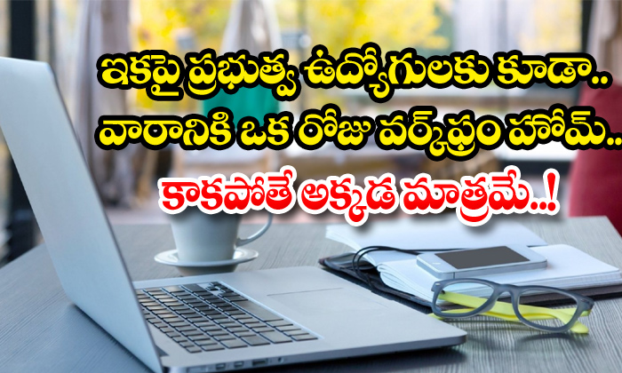 TeluguStop.com - No More Work From Home One Day A Week Even For Government Employees If Not Only There