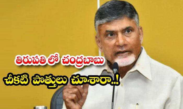 TeluguStop.com - Did You See Chandrababu Night Gambling Politics In Tirupati