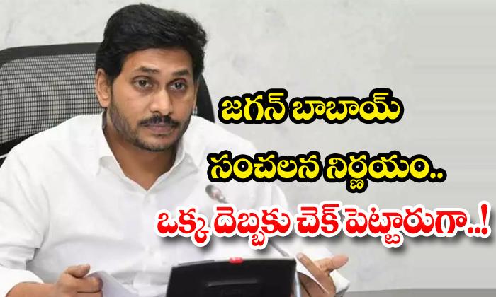 TeluguStop.com - Y V Subba Reddy Takes Sensational Decision One Step Total Check