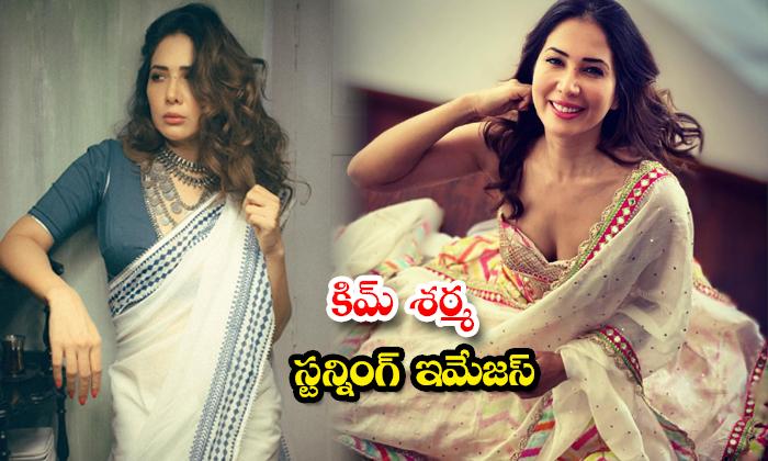 Actress Kim Sharma romantic images-కిమ్ శర్మ స్టన్నింగ్ ఇమేజస్
