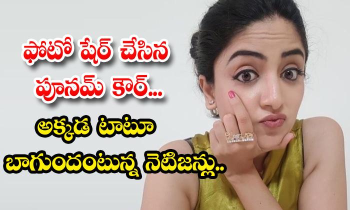 TeluguStop.com - Poonam Kaur Tattoo Photos Viral In Internet