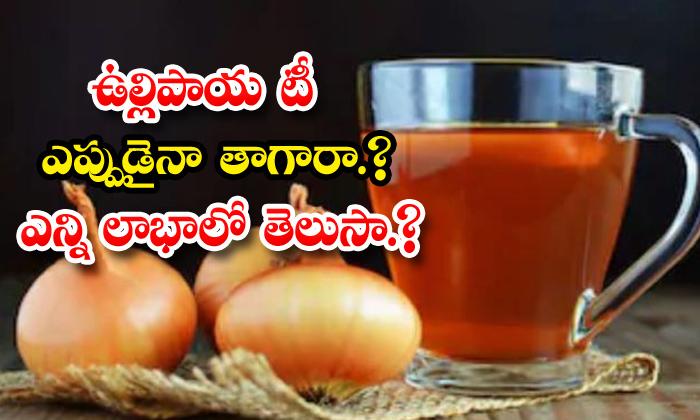 TeluguStop.com - Telugu Health Tips With Onion Juice