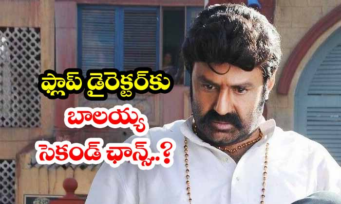 TeluguStop.com - Balakrishna Gives Second Chance To Sriwass