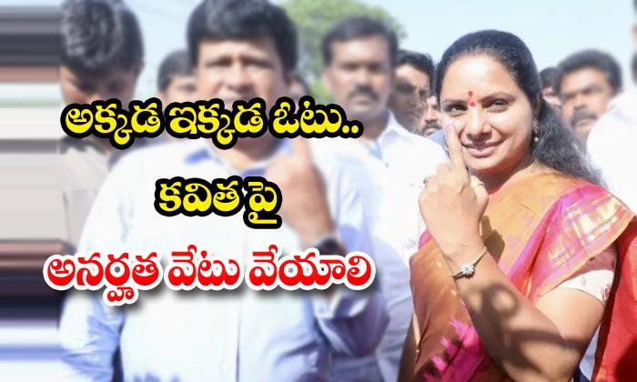 TeluguStop.com - Bandi Sanjay Comments On Kalvakuntla Kavitha