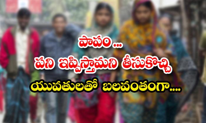 TeluguStop.com - Bangladesh Women Prostitution In Hyderabad News
