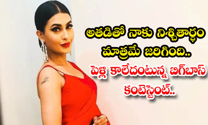 TeluguStop.com - Bigg Boss Contestants Pavitra And Paras Love Story Breakup