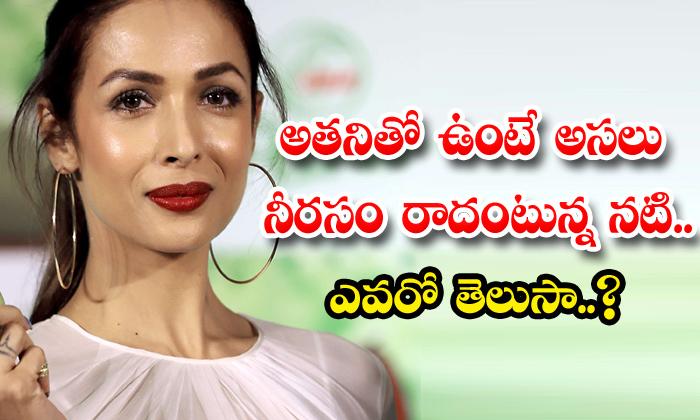 TeluguStop.com - Malaika Arora About Her Boy Friend