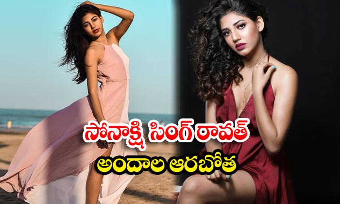 Bollywood hot beauty sonakshi singh romantic clicks-సోనాక్షి సింగ్ రావత్ అందాల ఆరబోత