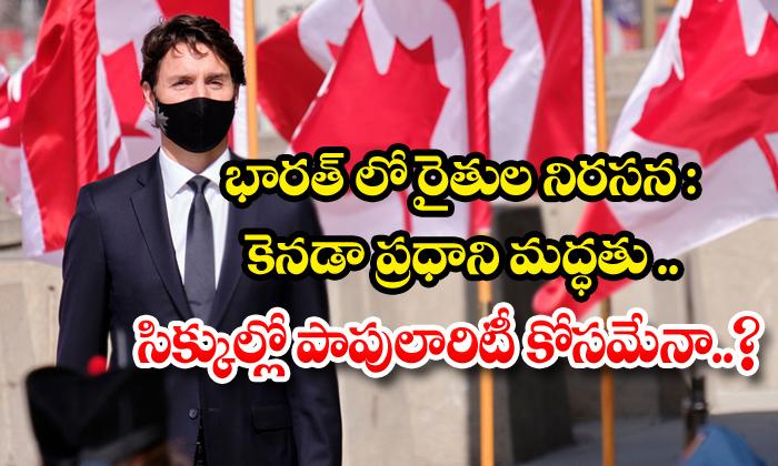 TeluguStop.com - Canada Pm Justin Trudeau Support Farmer Protests In India