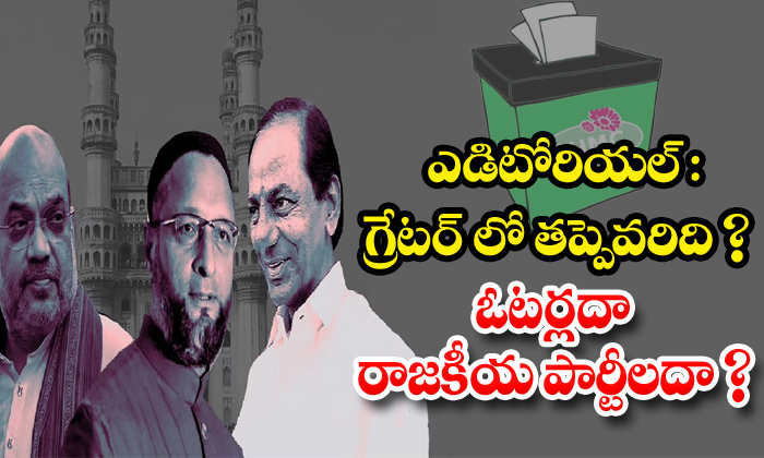 TeluguStop.com - Decreasing Voting Percentage In Ghmc Elections Is The Fault Of The Political Parties And Not The People