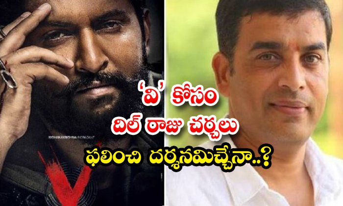 TeluguStop.com - Dil Raju Trying To Release V Movie In Theaters