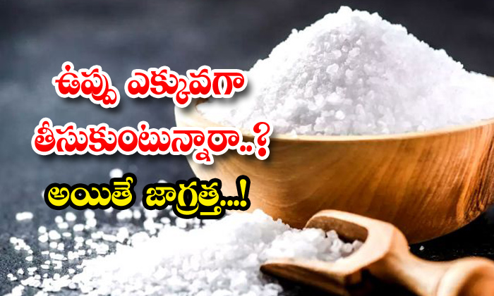 TeluguStop.com - Dangerous Side Effects Of Using Excessive Salt