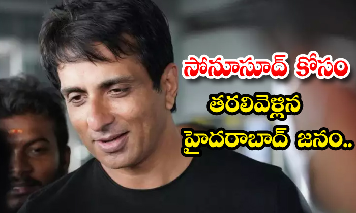 TeluguStop.com - Bollywood Actor Sonusood Fidaa On Hyderabadis Love
