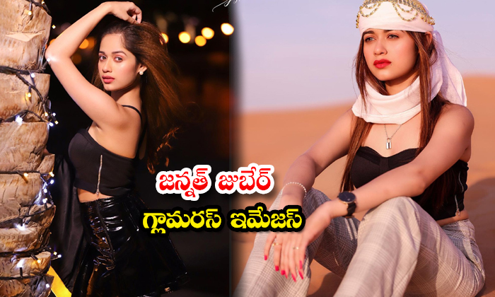 Fashionista and actress Jannat Zubair Rahmani sets hearts braking with her captivating pictures-జన్న