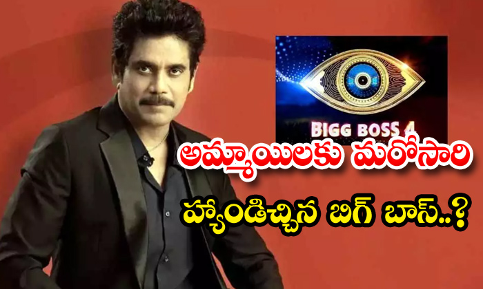 TeluguStop.com - Bigg Boss Female Contestants Out From Title Race