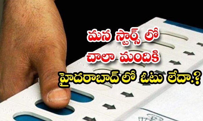 TeluguStop.com - A Lot Of Tollywood Celebrates Has No Vote In Ghmc