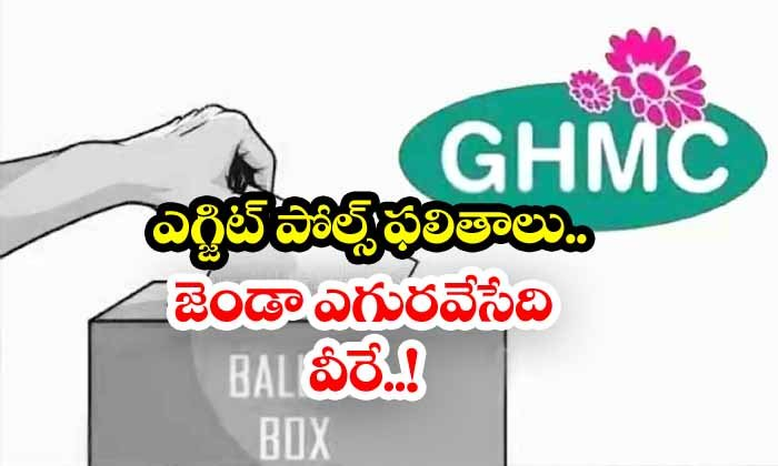 TeluguStop.com - Ghmc Elections Exit Poll Results Winner